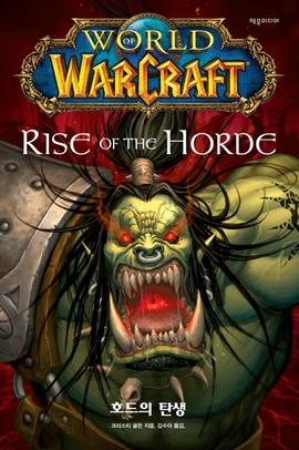 도서 이미지 - 월드 오브 워크래프트: 호드의 탄생