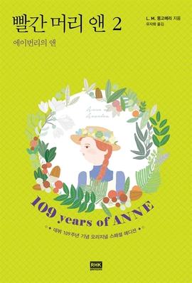 도서 이미지 - 빨간 머리 앤 2: 에이번리의 앤