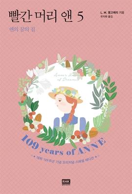 도서 이미지 - 빨간 머리 앤 5: 앤의 꿈의 집