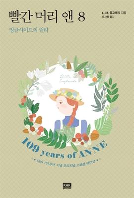 도서 이미지 - 빨간 머리 앤 8: 잉글사이드의 릴라