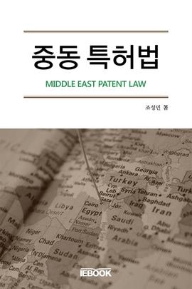 도서 이미지 - 중동 특허법