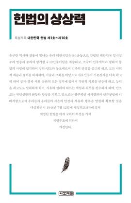 도서 이미지 - [특별부록] 헌법의 상상력 (대한민국 헌법 제1호~제10호)