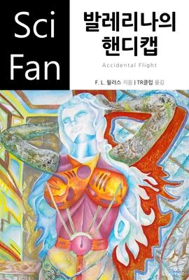 도서 이미지 - 〈SciFan 시리즈 54〉 발레리나의 핸디캡