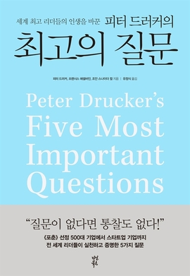 도서 이미지 - 피터 드러커의 최고의 질문