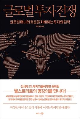도서 이미지 - 글로벌 투자 전쟁