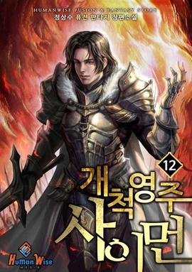 도서 이미지 - 개척영주 사이먼