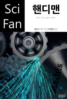 도서 이미지 - 〈SciFan 시리즈 61〉 핸디맨