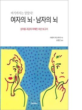 도서 이미지 - 여자의 뇌, 남자의 뇌