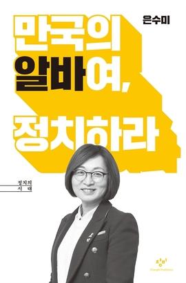 도서 이미지 - 만국의 알바여, 정치하라