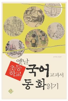 도서 이미지 - 옛날 초등학교 국어 교과서 동화 읽기