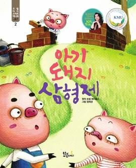 도서 이미지 - 아기 돼지 삼 형제