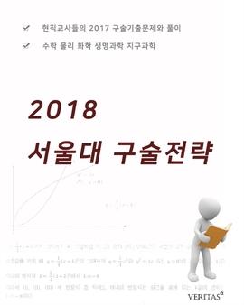 도서 이미지 - 2018 서울대 구술전략