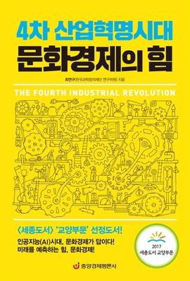 도서 이미지 - 4차 산업혁명시대 문화경제의 힘