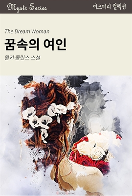 도서 이미지 - 꿈속의 여인