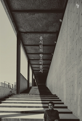 도서 이미지 - 유시민의 항소이유서