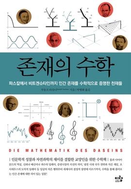도서 이미지 - 존재의 수학