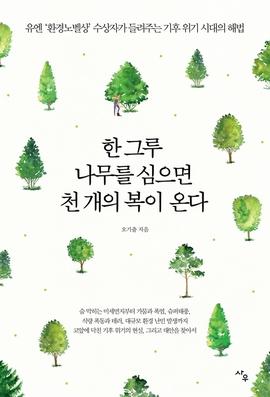 도서 이미지 - 한 그루 나무를 심으면 천 개의 복이 온다