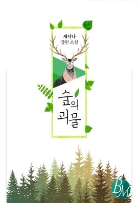 도서 이미지 - 숲의 괴물
