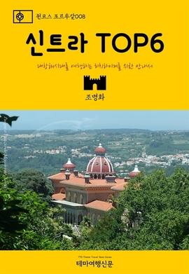 도서 이미지 - 원코스 포르투갈008 신트라 TOP6 대항해시대를 여행하는 히치하이커를 위한 안내서