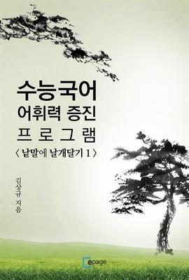 도서 이미지 - 수능 국어 어휘력 증진 프로그램 낱말에 날개달기 1