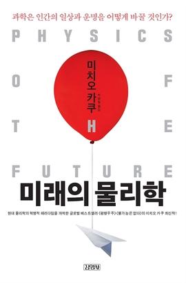 도서 이미지 - 미래의 물리학