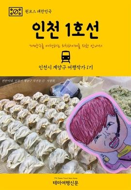 도서 이미지 - 원코스 대한민국 인천 1호선 계양구를 여행하는 히치하이커를 위한 안내서