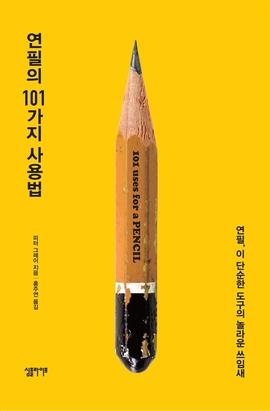 도서 이미지 - 연필의 101가지 사용법