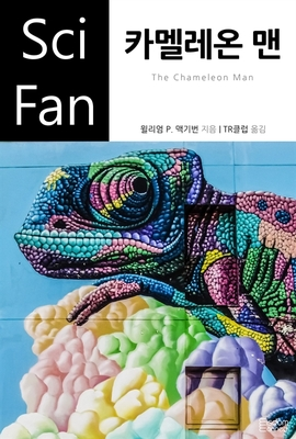 도서 이미지 - 〈SciFan 시리즈 66〉 카멜레온 맨