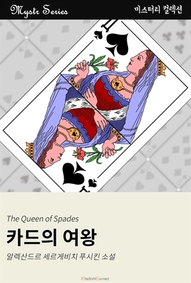 도서 이미지 - 카드의 여왕
