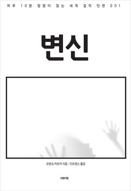 도서 이미지 - 변신