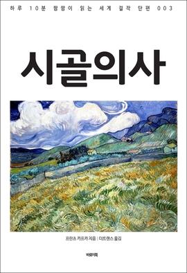 도서 이미지 - 시골의사