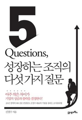 도서 이미지 - 5 Questions, 성장하는 조직의 다섯 가지 질문
