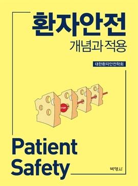 도서 이미지 - 환자안전 개념과 적용