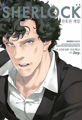 도서 이미지 - Sherlock(셜록)