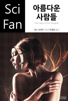 도서 이미지 - 〈SciFan 시리즈 68〉 아름다운 사람들