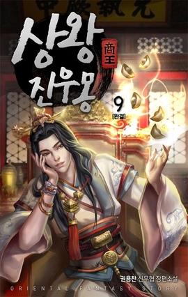 도서 이미지 - 상왕 진우몽