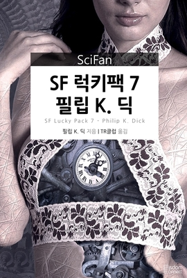 도서 이미지 - 〈SciFan 시리즈 70〉 SF 럭키팩 7 - 필립 K. 딕
