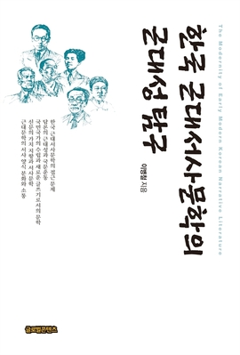 도서 이미지 - 한국 근대서사문학의 근대성 탐구