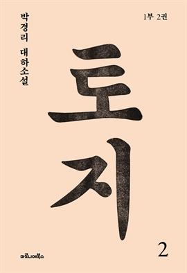 도서 이미지 - 토지 2: 박경리 대하소설