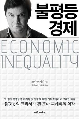 도서 이미지 - 불평등 경제