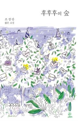 도서 이미지 - 후후후의 숲