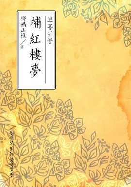 도서 이미지 - 보홍루몽(補紅樓夢)