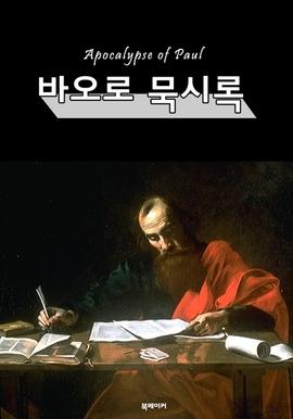 도서 이미지 - 바오로 묵시록 (Apocalypse of Paul)
