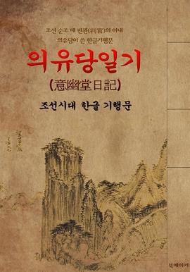 도서 이미지 - 의유당일기(意幽堂日記) : 조선시대 한글 기행문