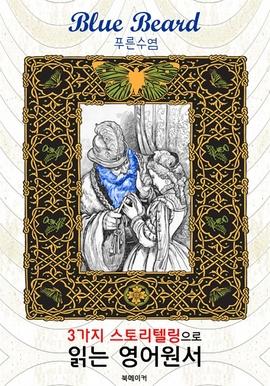 도서 이미지 - 푸른수염 (Blue Beard) : 3가지 스토리텔링으로 읽는 영어원서 (일러스트 삽화)