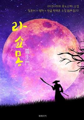 도서 이미지 - 라쇼몽 (羅生門) : 일본어+영어+한글 번역본 소설 함께 읽기