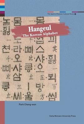 도서 이미지 - Hangeul: The Korean Alphabet -The Spirit of Korean Cultural Roots 30