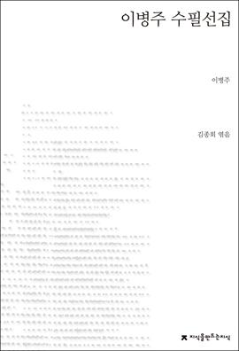 도서 이미지 - 이병주 수필선집