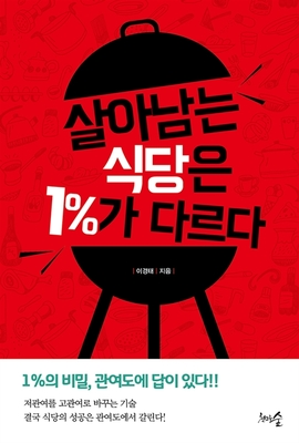 도서 이미지 - 살아남는 식당은 1%가 다르다