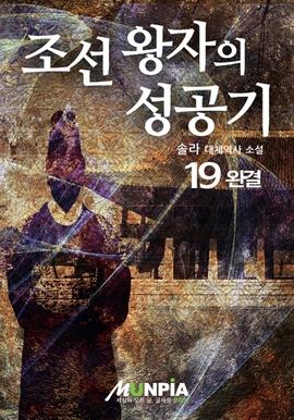 도서 이미지 - 조선 왕자의 성공기